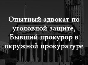 ru_criminal_d1